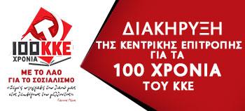Διακήρυξη της Κεντρικής Επιτροπής για τα 100 χρόνια του ΚΚΕ