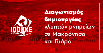 Προκήρυξη Ανοιχτού Πανελλήνιου Καλλιτεχνικού Διαγωνισμού Για τη Φιλοτέχνηση Γλυπτών Μνημείων σε Μακρόνησο & Γυάρο
