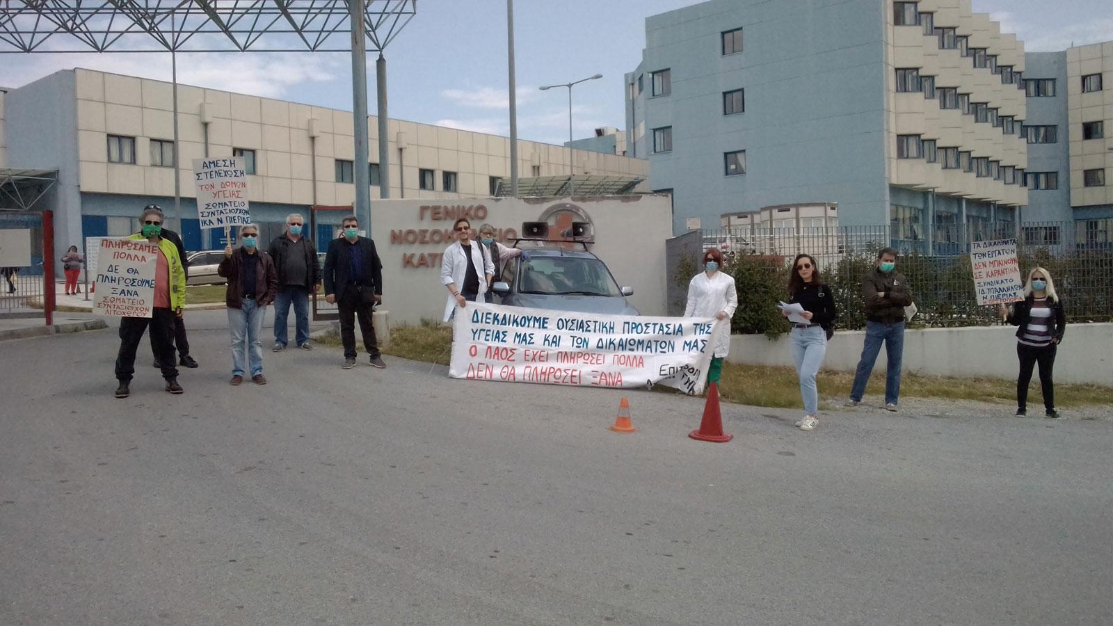 28/4: Κινητοποίηση έξω από το Γενικό Νοσοκομείο Κατερίνης (ΦΩΤΟ)