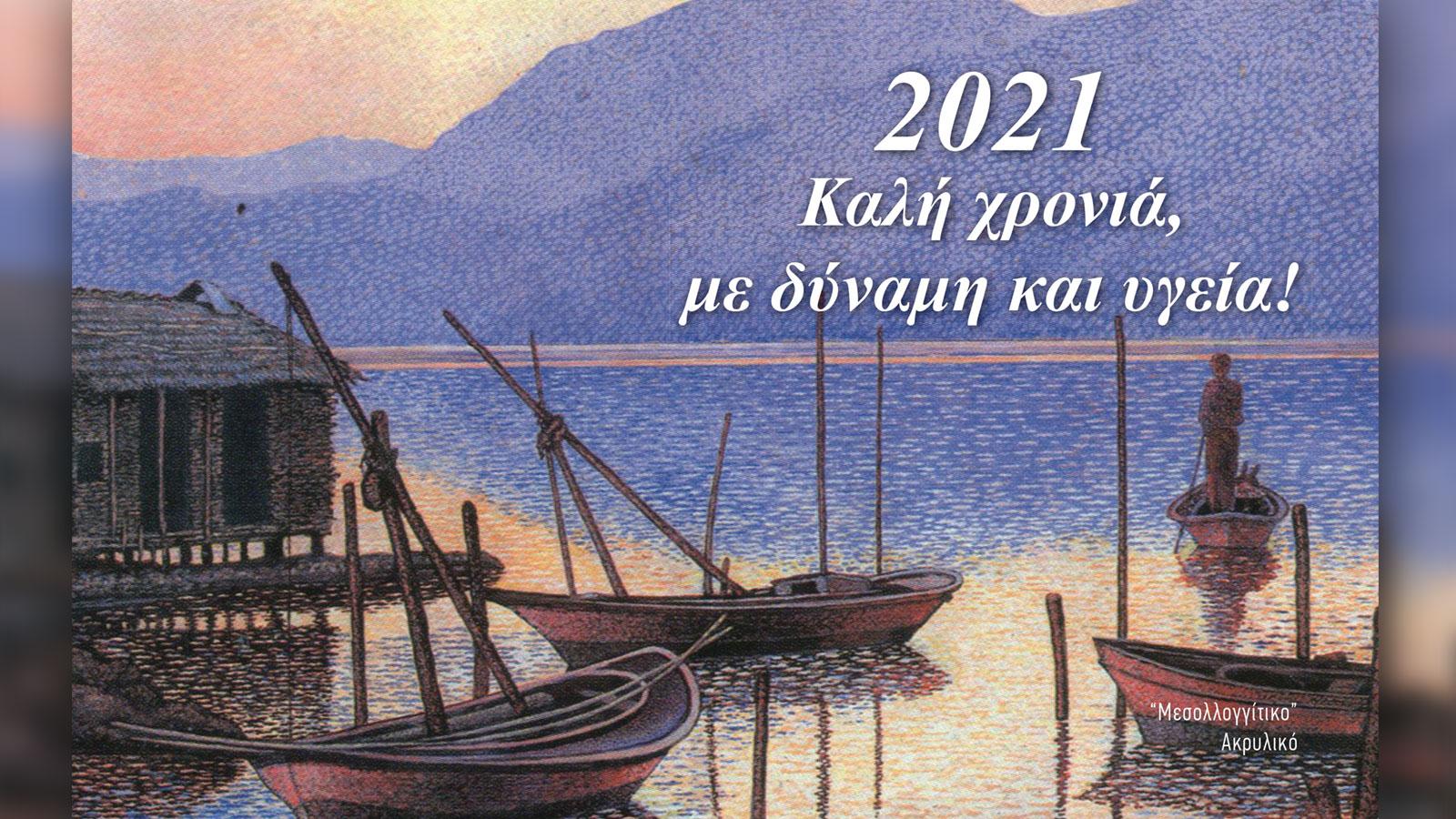 Επιτραπέζιο ημερολόγιο 2021 με έργα του Γιώργη Φαρσακίδη (ΦΩΤΟ) | 902 Mobile
