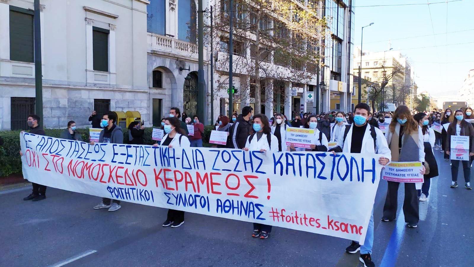 Συλλαλητήριο: Όχι στην πανεπιστημιακή αστυνομία | Δώστε λεφτά για την παιδεία