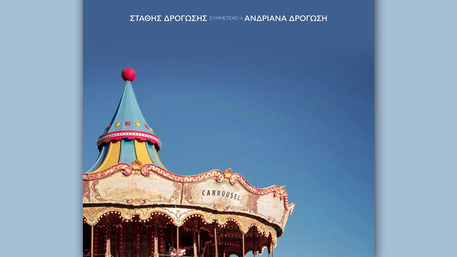 Carrousel» από τον Στάθη Δρογώση και την Ανδριάνα Δρογώση | 902 Mobile