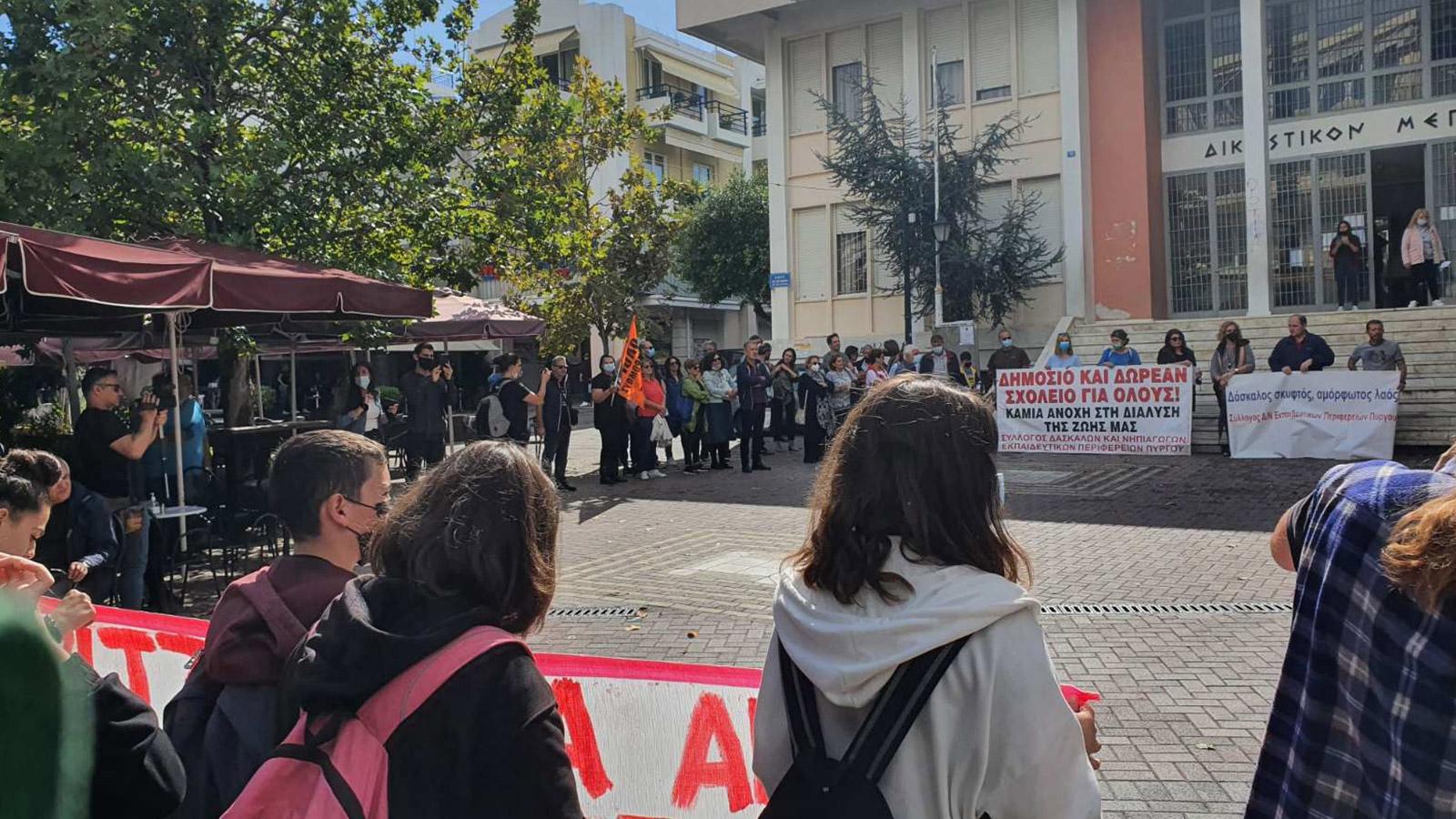 Πύργος: Δυναμική η συμμετοχή στην απεργία- αποχή και κινητοποιήσεις των εκπαιδευτικών (photos)
