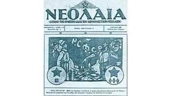Η εφημερίδα «Νεολαία», όργανο της ΟΚΝΕ