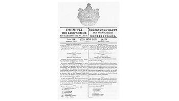 4828faad936 Άρθρο Χρονολογίου: Δευτέρα, 03 Ιούνιος 1833