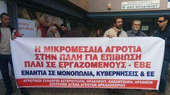 ΑΠό την παράσταση διαμαρτυρίας στη ΔΟΥ Ηρακλείου