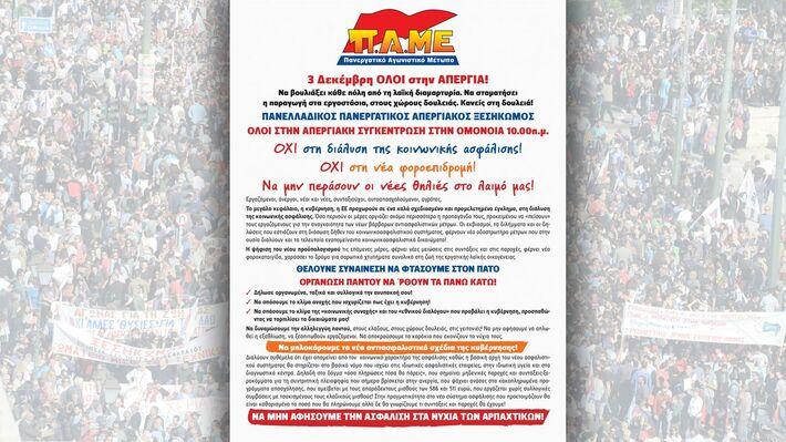 Το πρωτοσέλιδο της ανακοίνωσης του ΠΑΜΕ για την απεργία