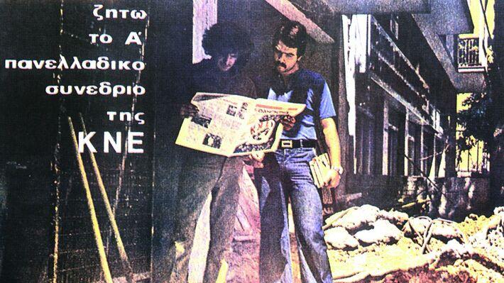 Αφίσα για το 1ο Συνέδριο της ΚΝΕ