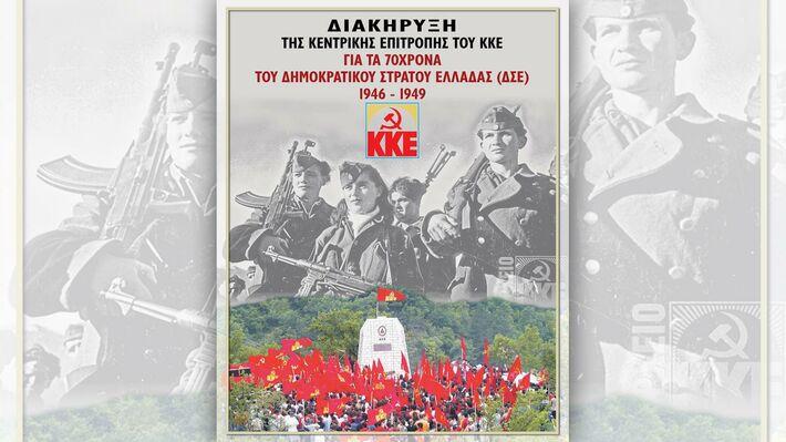 Το εξώφυλλο της Διακήρυξης της ΚΕ του ΚΚΕ