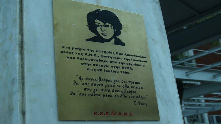 Η τιμητική πλακέτα της Σ. Βασιλακοπούλου στο Πάντειο Πανεπιστήμιο