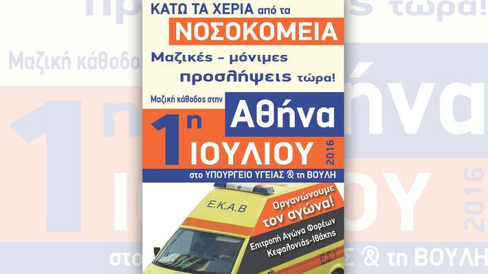 Η αφίσα της κινητοποίησης