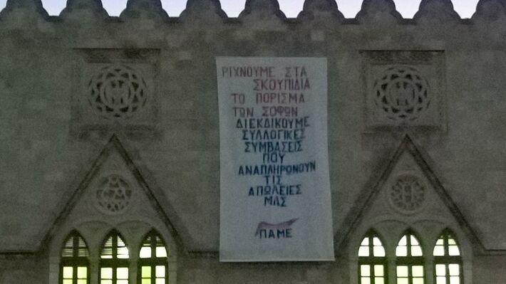 Το γιγαντοπανό του ΠΑΜΕ στο κτίριο της Περιφέρειας Νοτίου Αιγαίου στη Ρόδο