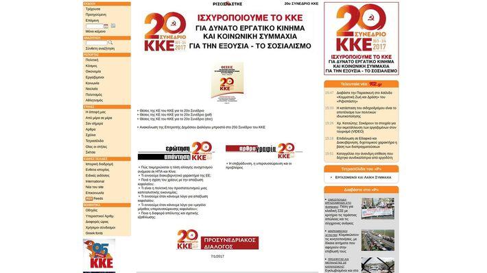 Από την ειδική ιστοσελίδα για το 20ό Συνέδριο του ΚΚΕ στο www.rizospastis.gr