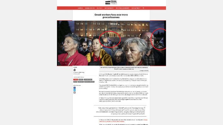 Το άρθρο στη σελίδα της ΣΕΣ όπου διακρίνονται οι σημαίες του ΠΑΜΕ