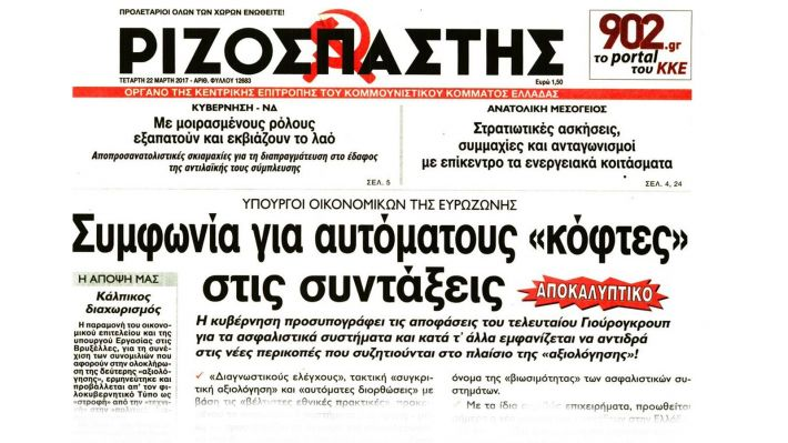 http://www.rizospastis.gr/page.do?publDate=22/3/2017&id=16589&pageNo=3
