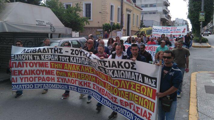 Από την απεργιακή κινητοποίηση στη Χαλκίδα το 2017