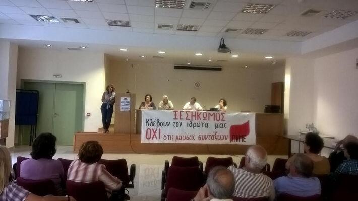 Από παλαιότερη σύσκεψη συνταξιούχων στην Κέρκυρα
