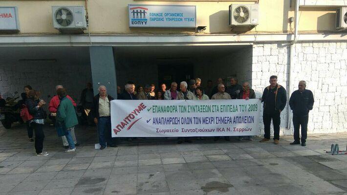 Από την παράσταση διαμαρτυρίας στα γραφεία του ΙΚΑ στις Σέρρες
