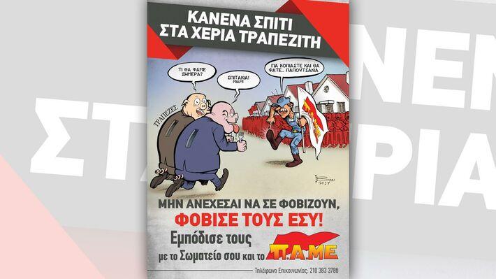 Aφίσα του ΠΑΜΕ ενάντια στις κατασχέσεις
