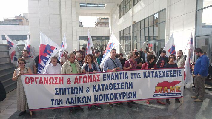 Από προηγούμενη κινητοποίηση στο Ειρηνοδικείο Αθήνας
