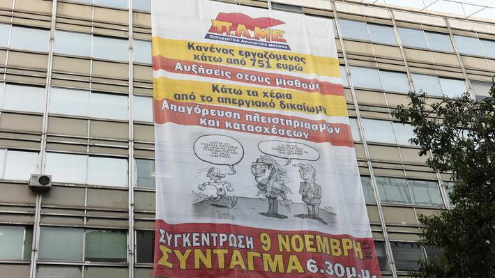 Το πανό του ΠΑΜΕ που αναρτήθηκε στην πρόσοψη του Υπ. Εργασ. στις 2/11