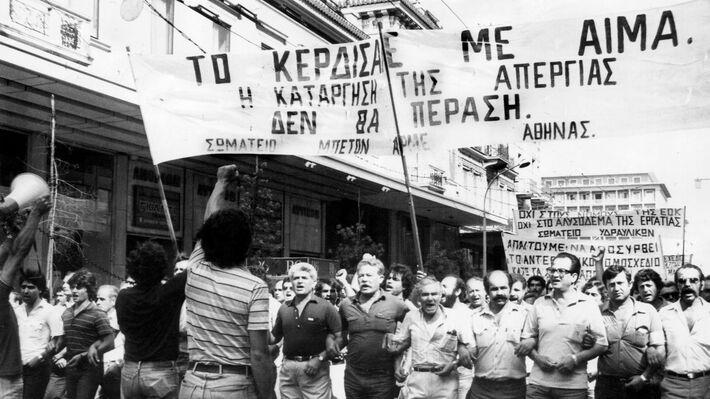 Από τις πανεργατικές κινητοποιήσεις το 1983 ενάντια στο «απεργοκτόνο» άρθρο 4 του ν.1365/83