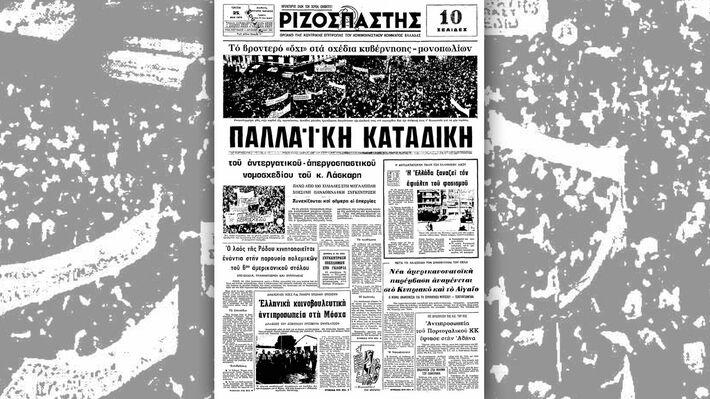 Πρωτοσέλιδο του «Ριζοσπάστη» την περίοδο των κινητοποιήσεων ενάντια στο «νόμο Λάσκαρη»