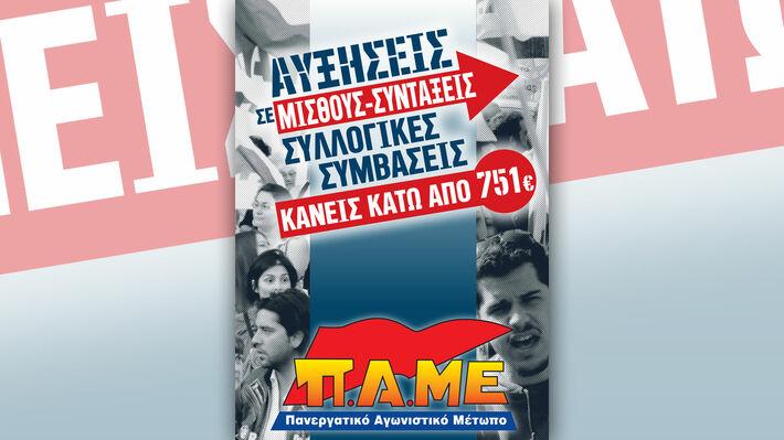 Η αφίσα του ΠΑΜΕ για τις Συλλογικές Συμβάσεις Εργασίας