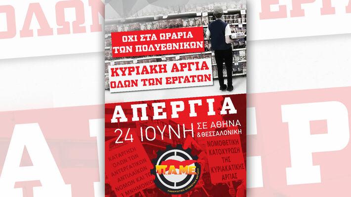 Η αφίσα της απεργίας σε Αθήνα και Θεσσαλονίκη στις 24 Ιούνη