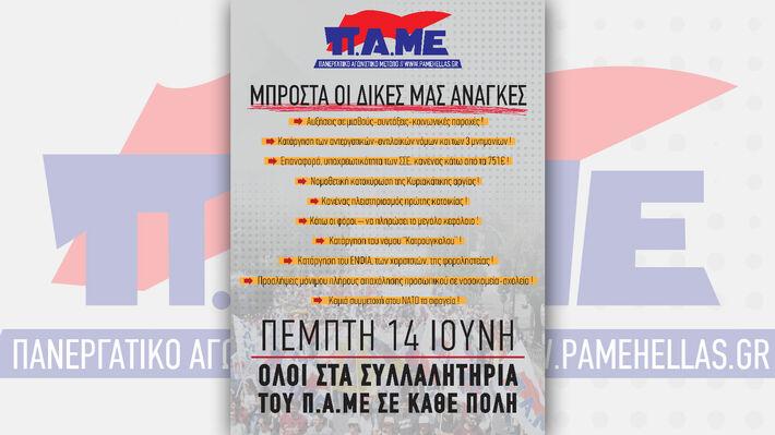 H αφίσα των συλλαλητηρίων του ΠΑΜΕ στις 14 Ιούνη