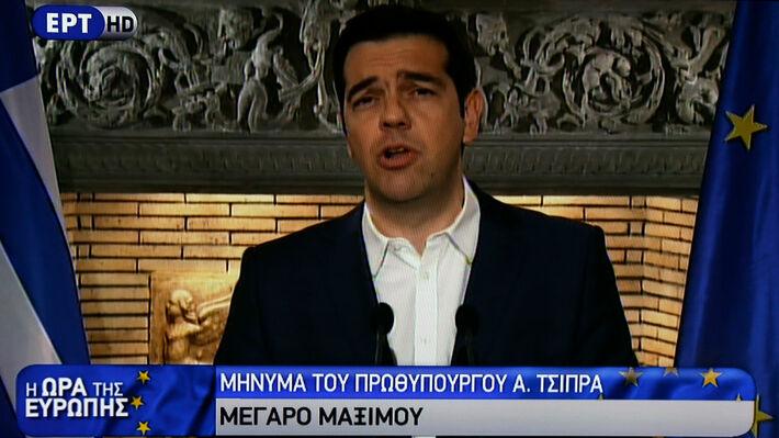 Το τότε διάγγελμα του Α. Τσίπρα για το δημοψήφισμα του 2015