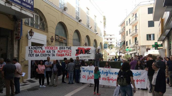 Από την κινητοποίηση στο ΕΚ Κέρκυρας