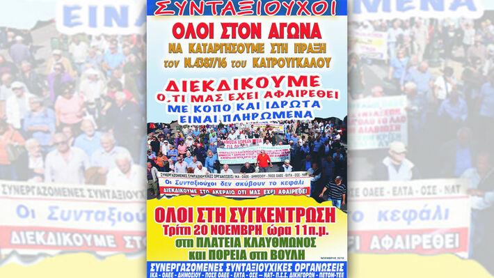 Η αφίσα της κινητοποίησης στις 20 Νοέμβρη στην Αθήνα