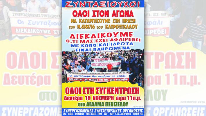 Η αφίσα της κινητοποίησης στις 19 Νοέμβρη στη Θεσσαλονίκη
