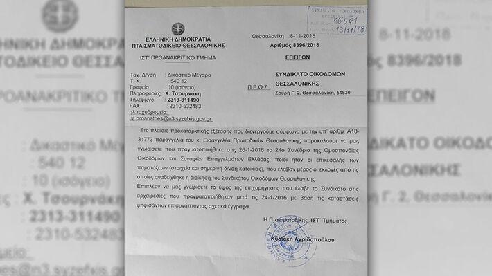 Το έγγραφο του Πταισματοδικείου Θεσσαλονίκης