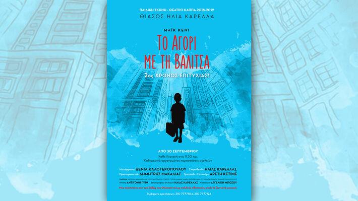 ce660461591d Για δεύτερη χρονιά ανεβαίνει στο θέατρο «Κάππα» «Το αγόρι με τη βαλίτσα»  του Μάικ Κένι. Το έργο έχει στόχο να ευαισθητοποιήσει σχετικά με το  προσφυγικό ...