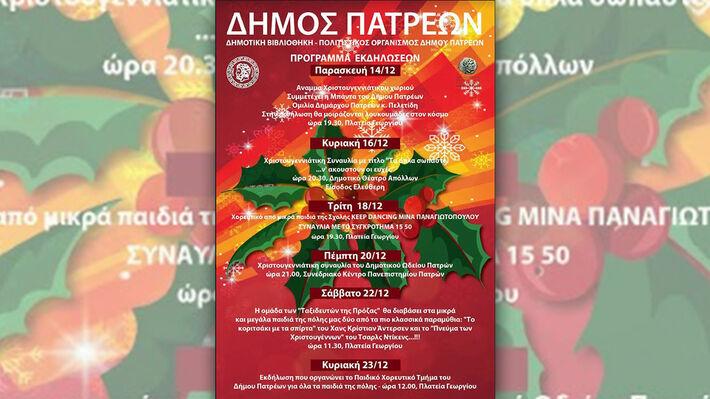 fda24aa3c299 Χριστουγεννιάτικες εκδηλώσεις στο Δήμο Πατρέων