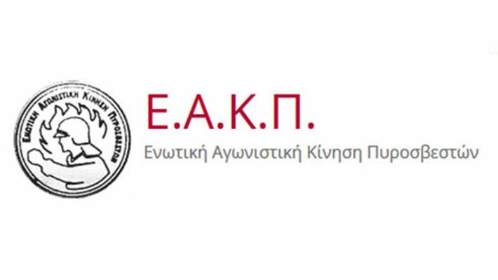 Αποτέλεσμα εικόνας για ΕΑΚΠ Βορείου Αιγαίου