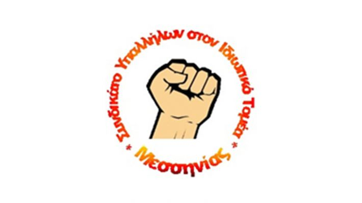 0e8d67c3b1 Να πληρωθούν εδώ και τώρα και να μονιμοποιηθούν οι σχολικοί τροχονόμοι και  οι σχολικές καθαρίστριες ζητά το Συνδικάτο Ιδιωτικών Υπαλλήλων Μεσσηνίας  καθώς ...