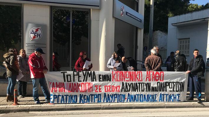 Από την παράσταση διαμαρτυρίας στη ΔΕΗ Κορωπίου