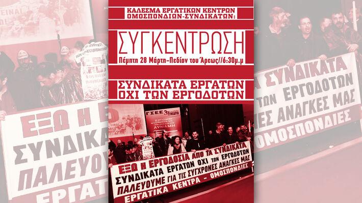 09a143b251 Συνδικάτα εργατών - Όχι των εργοδοτών» - Όλοι στη συγκέντρωση στο ...