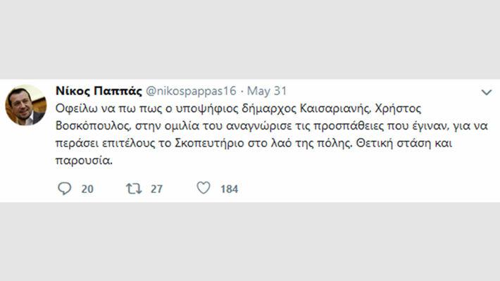 Το Tweet του Ν. Παππά για το δήμο Καισαριανής