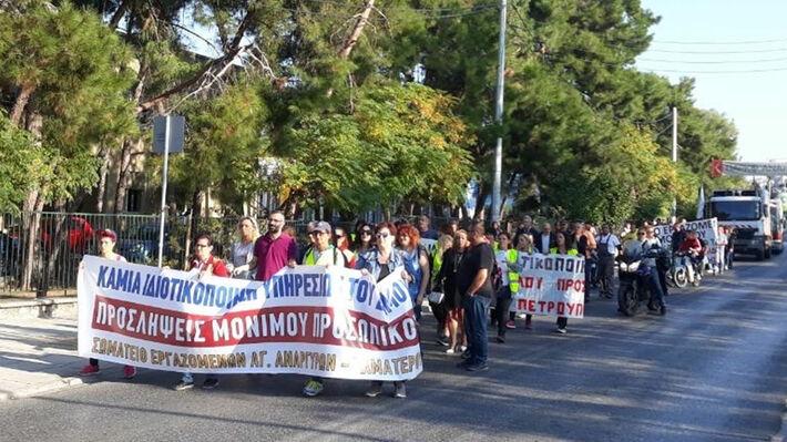 Από την κοινή πορεία των Σωματείων στους Δήμους Αγίων Αναργύρων - Καματερού και Πετρούπολης