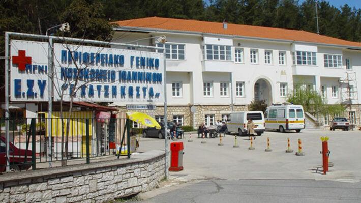Γιάννενα: Με διακόσια υπερσύγχρονα κρεβάτια νοσηλείας εξοπλίζεται το νοσοκομείο Χατζηκώστα