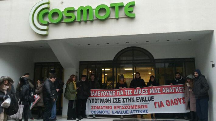 Από τη σημερινή απεργιακή κινητοποίηση των εργαζομένων του Ομίλου ΟΤΕ