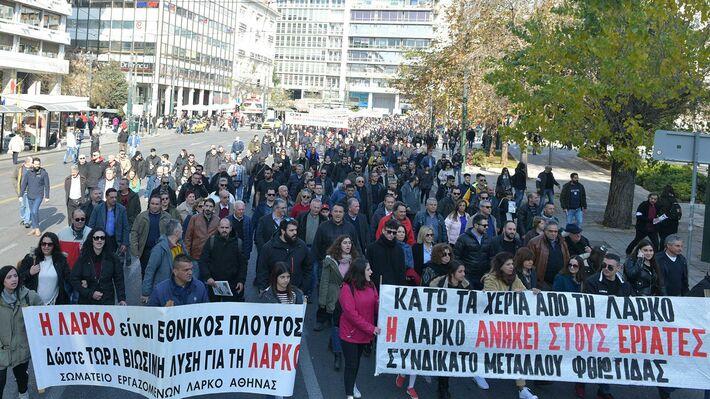 Από το συλλαλητήριο για τη ΛΑΡΚΟ στην Αθήνα στις 25 Γενάρη 2020