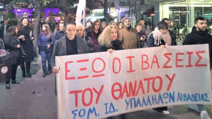Αποτέλεσμα εικόνας για Συλλαλητήριο κατά της συμφωνίας για τις βάσεις, στη Λιβαδειά
