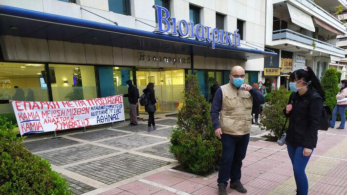 Αθήνα: Παράσταση διαμαρτυρίας στον όμιλο «ΒΙΟΙΑΤΡΙΚΗ» (VIDEO ...