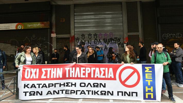 Από τις κινητοποιήσεις συνδικάτων ενάντια στην τηλεργασία