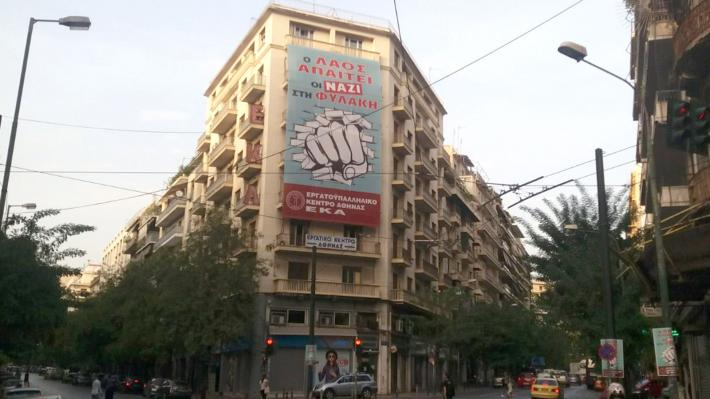 Από την ανάρτηση του γιγαντοπανό στο ΕΚ Αθήνας